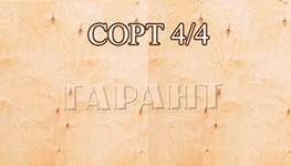 ФАНЕРА БЕРЕЗОВАЯ не шлифованная марка ФК - Е1 СОРТ 4/4, Размер 1525Х1525 мм
