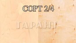 ФАНЕРА БЕРЕЗОВАЯ шлифованная марка ФК - Е1 СОРТ 2/4, Размер 1525Х1525 мм