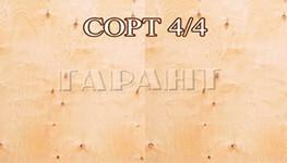 ФАНЕРА БЕРЕЗОВАЯ влагостойкая марка ФСФ - Е1 СОРТ 4/4, размер 2440х1220 мм