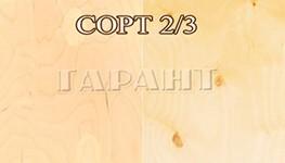 ФАНЕРА БЕРЕЗОВАЯ влагостойкая марка ФСФ - Е1 СОРТ 2/3, размер 2440х1220 мм