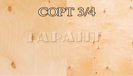 ФАНЕРА БЕРЕЗОВАЯ влагостойкая марка ФСФ - Е1 СОРТ 3/4, размер 2440х1220 мм